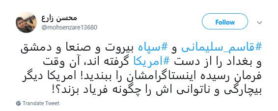 #سپاه/ صفحه سپاه رو بستید، با موشکهای سپاه چه میکنید؟ +تصاویر