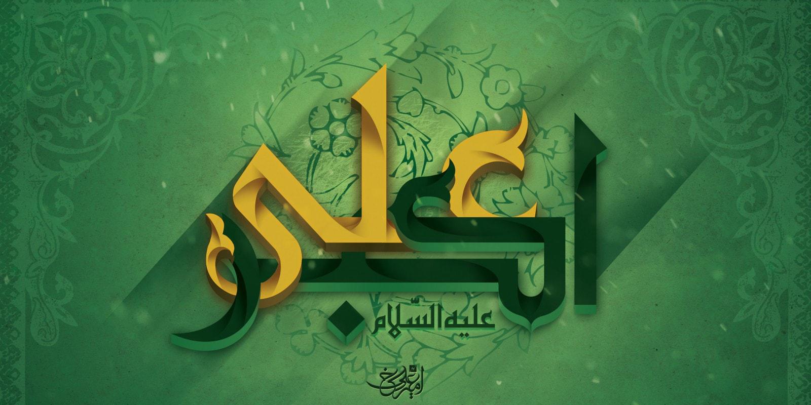 ویژگیهای خاص حضرت علی اکبر (ع)