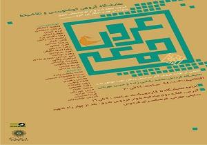 غروب جمعه در فرهنگسرای فردوس به نمایش درمی آید