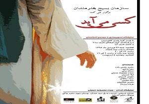 نمایشگاه «کسی میآید» افتتاح میشود