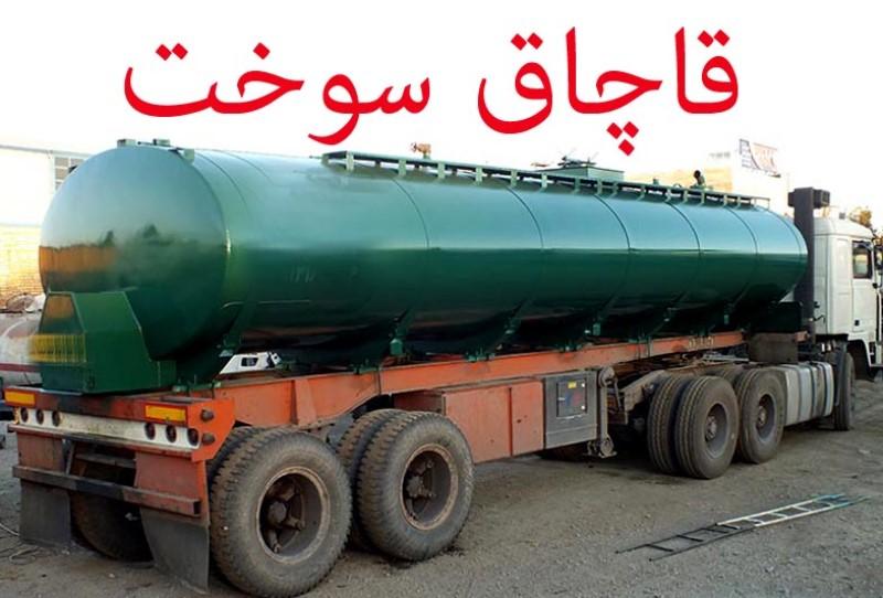 کشف سوخت قاچاق در شهرستان آذرشهر