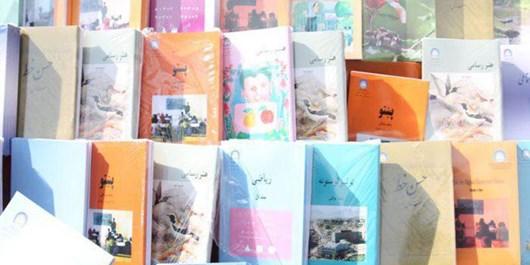 طی سال جاری 50 میلیون جلد کتاب درسی در افغانستان چاپ می شود