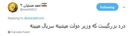 انتقاد تند کاربران به واکنش وزیرارتباطات با بخشی از دیالوگ سریال بازی تاج و تخت به اقدام اخیر اینستاگرام +تصاویر