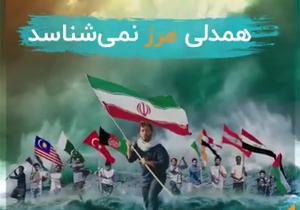 چتر حمایتهای مردم خیرخواه کشورهای مختلف بر سر مردم سیل زده ایرانی + فیلم