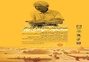 کتاب گزیده آثارمحمود جوادی پور رونمایی میشود