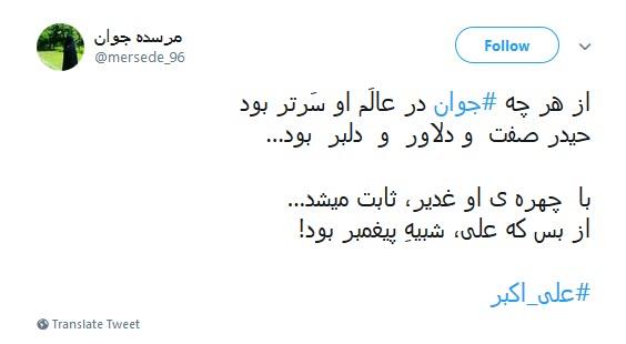 #علی_اکبر /