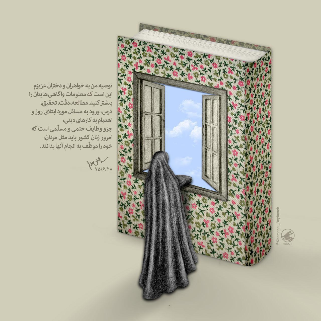 توصیه رهبر معظم انقلاب به زنان و دختران در روز جوان +تصویر