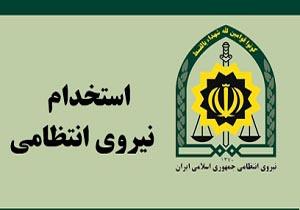 استخدام نیروی انتظامی استان مرکزی در مقطع درجه داری