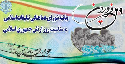 شورای هماهنگی تبلیغات اسلامی در بیانیهای اعلام کرد: ارتش مکتبی همچون دیروز در خط مقدم خدمت مجاهدانه است.