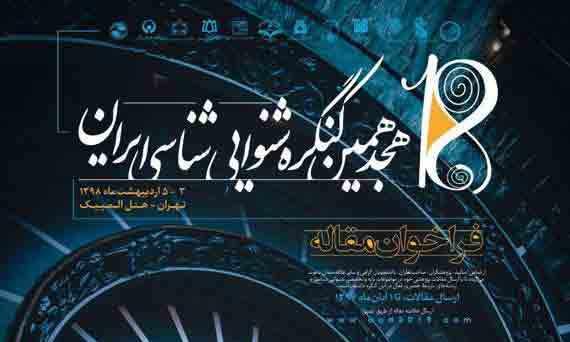 مشهد میزبان هجدهمین کنگره شنوایی شناسی ایران