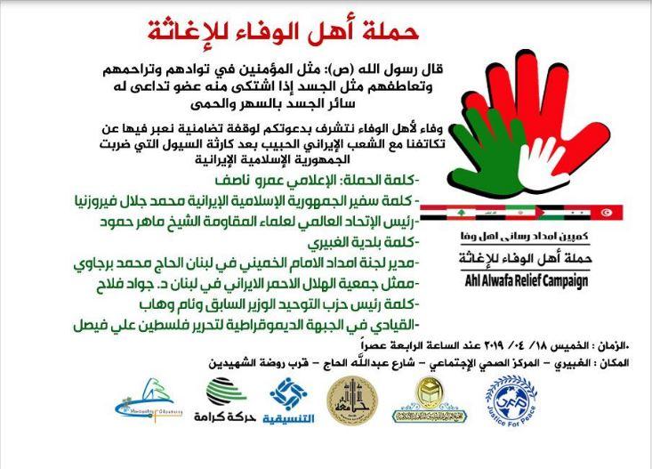 برگزاری همایش همبستگی با ایرانیان سیل زده در لبنان