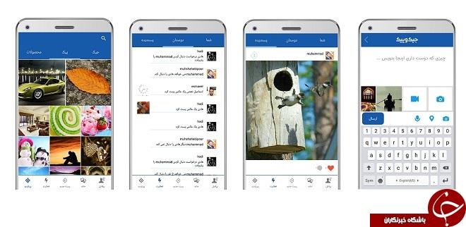 شبکههای اجتماعی ایرانی را بیشتر بشناسید +تصاویر