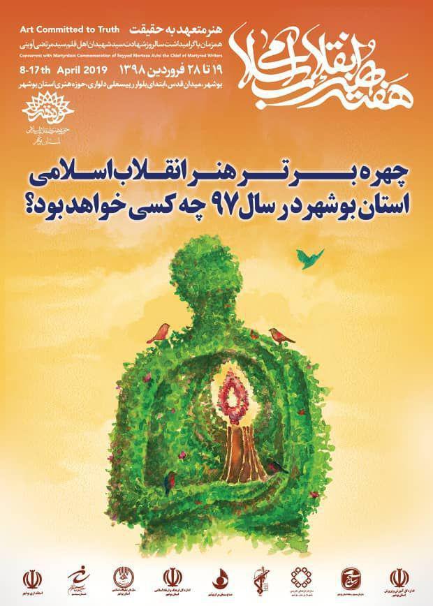 چهره برتر هنر انقلاب اسلامی در استان بوشهر معرفی میشود