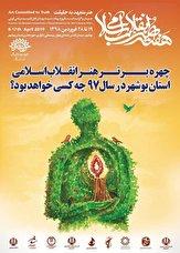 باشگاه خبرنگاران - چهره برتر هنر انقلاب اسلامی در استان بوشهر معرفی میشود