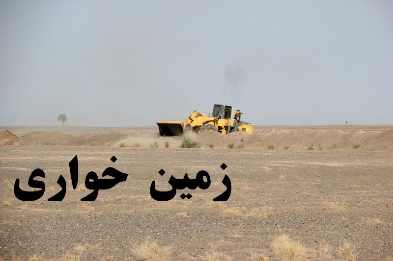 کشف زمین خواری میلیاردی در دشتستان