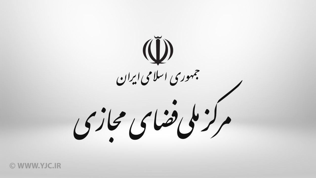 بیانیه مرکز ملی فضای مجازی در محکومیت اقدامات شبکه اجتماعی اینستاگرام در حذف حسابهای کاربران ایرانی