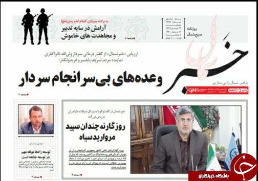 تصاویرصفحه نخست روزنامههای پنج شنبه ۲۹ فروردین ماه مازندران