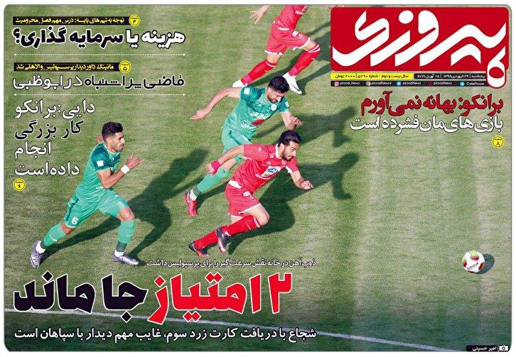 باشگاه خبرنگاران - روزنامه پیروزی - ۲۹ فروردین