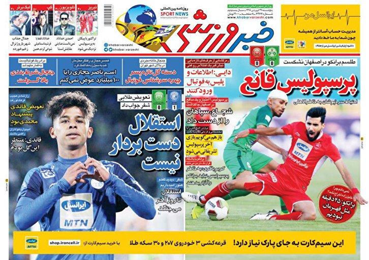 باشگاه خبرنگاران - خبر ورزشی - ۲۹ فروردین