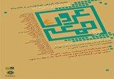 باشگاه خبرنگاران -«غروب جمعه»در فرهنگسرای فردوس به نمایش درمی آید