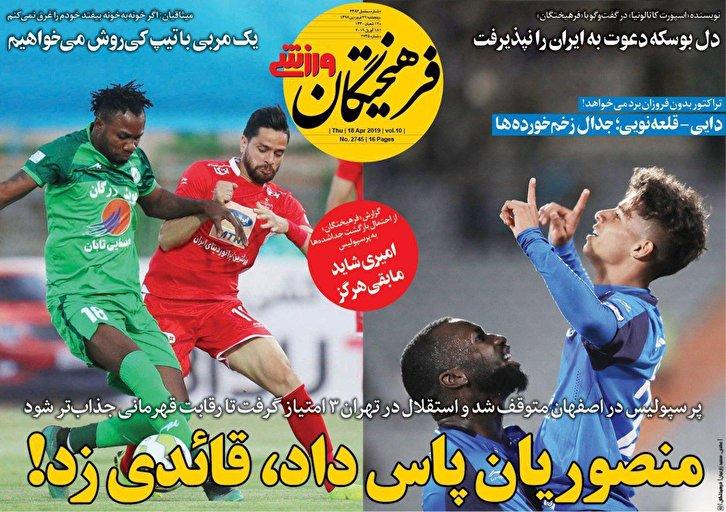 باشگاه خبرنگاران - فرهیختگان ورزشی - ۲۹ فروردین