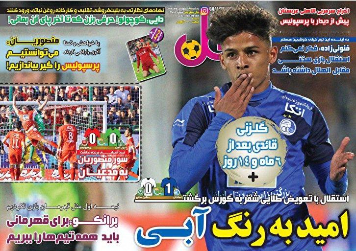 باشگاه خبرنگاران - روزنامه گل - ۲۹ فروردین
