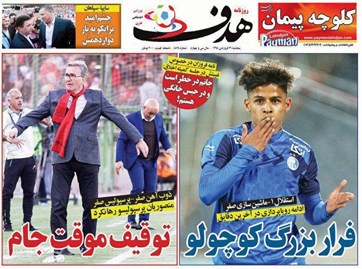باشگاه خبرنگاران - روزنامه هدف - ۲۹ فروردین