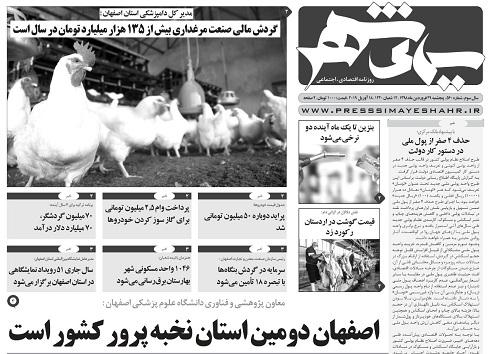 صادارات تولیدات اصفهان از سایر استانها مایه تاسف است/ درجست و جوی خواهر شهری نروژی