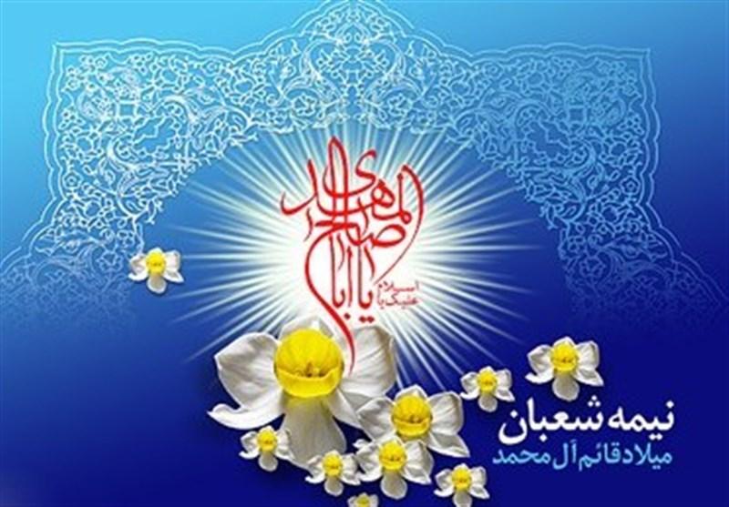 ۳۲ امامزاده و هزار مسجد میزبان جشن نیمه شعبان