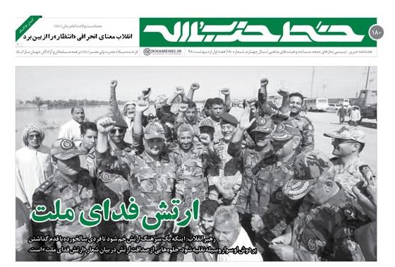 خط حزب الله ۱۸۰| ارتش فدای ملت