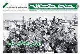 باشگاه خبرنگاران -خط حزب الله ۱۸۰| ارتش فدای ملت