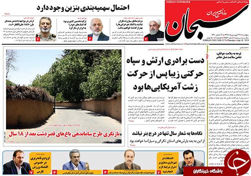 تصاویر صفحه نخست روزنامههای استان فارس ۲۹ فروردین ماه سال ۱۳۹۸