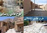 باشگاه خبرنگاران -اجرای طرح هادی در ۱۴۵ روستای خراسان شمالی
