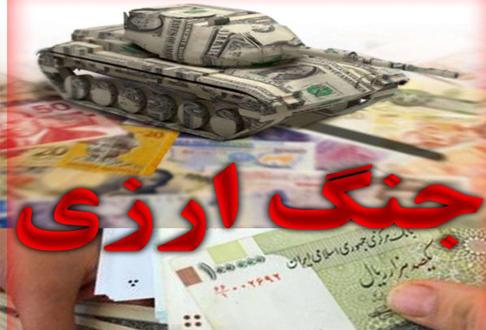 جزئیات جنگ ارزی فروردین ۹۸ / از موج اخبار  منفی برضد ایران تا تروریستی اعلام کردن سپاه