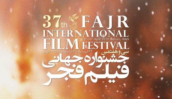 نمایش آثار جشنواره جهانی فیلم فجر ۳۷ از ظهر امروز + جدول اکران