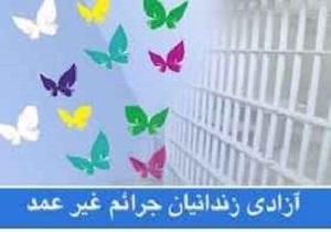 ۷۷ زندانی غیرعمد سیستان وبلوچستان چشم انتظار مدد خیران هستند