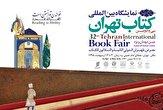 باشگاه خبرنگاران - اعزام ۲۰ ون برقی برای جابجایی بازدیدکنندگان در نمایشگاه کتاب تهران