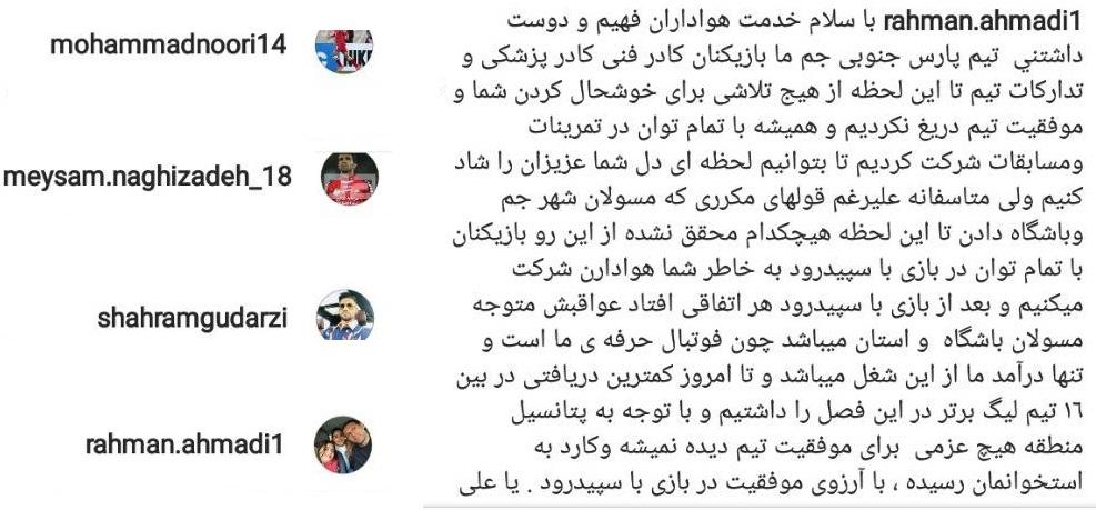 اعتراض دست جمعی بازیکنان پارس نسبت به مشکلات مالی باشگاه