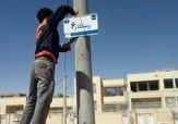 باشگاه خبرنگاران -تابلوهای معابر سطح شهر یزد ساماندهی میشوند