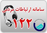 باشگاه خبرنگاران - بیش از ۷۰ هزار تماس با سامانه ۱۲۲ کردستان ثبت شد