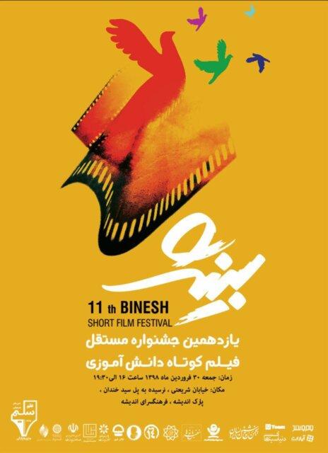 اختتامیه جشنواره فیلم دانشآموزی «بینش» برگزار میشود