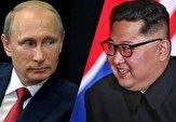 باشگاه خبرنگاران -کرملین: پوتین و رهبر کره شمالی اواخر آوریل دیدار میکنند