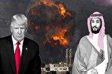 باشگاه خبرنگاران -محاکمه غیابی ترامپ در دادگاه الحدیده یمن