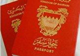 باشگاه خبرنگاران -ابراز نگرانی سازمان ملل درباره سلب تابعیتهای گسترده در بحرین