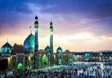 باشگاه خبرنگاران - مسجد مقدس جمکران غبارروبی شد