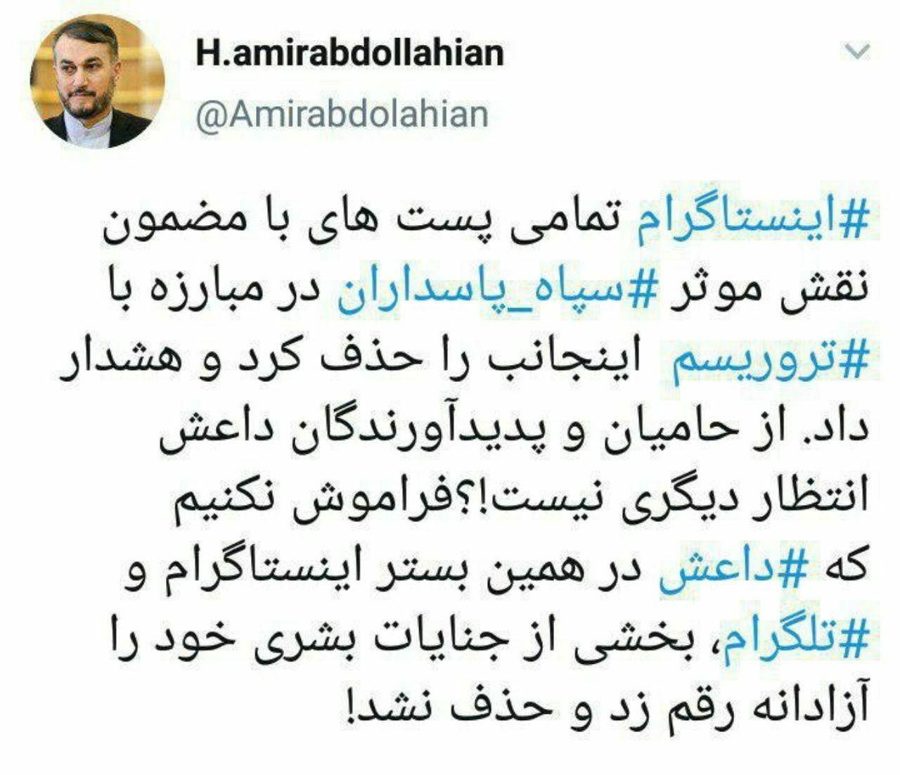 حذف پستهای مربوط به سپاه از صفحه امیرعبداللهیان