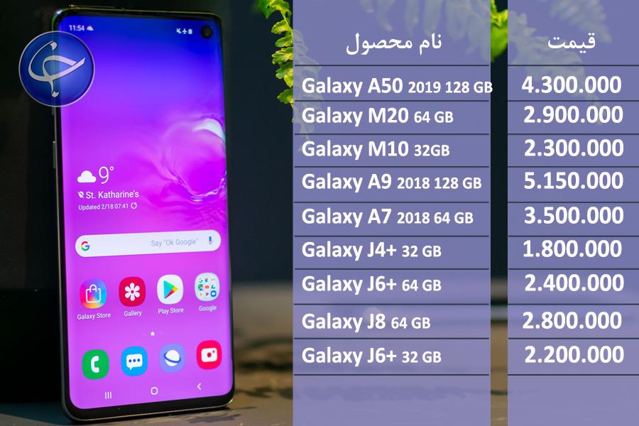 آخرین قیمت تلفن همراه در بازار (بروزرسانی ۳ فروردین) +جدول