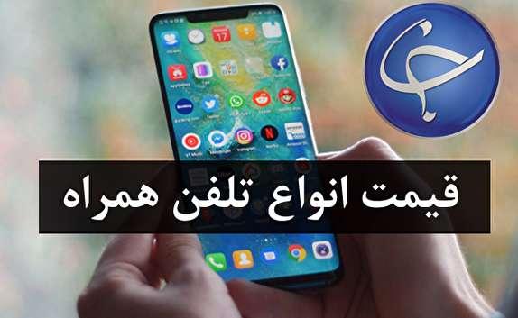 باشگاه خبرنگاران -آخرین قیمت تلفن همراه در بازار (بروزرسانی ۳ فروردین) +جدول