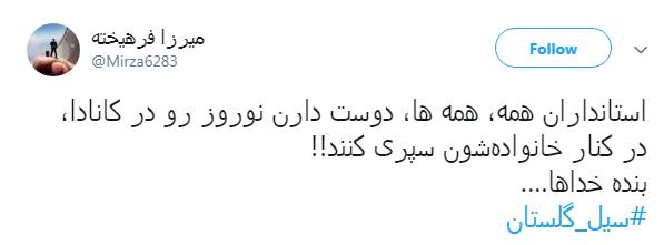 #سیل_گلستان| کجایند مسئولین