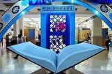 باشگاه خبرنگاران - نمایشگاه محصولات قرآنی در ماه مبارک رمضان افتتاح میشود